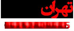 تهران پیامک