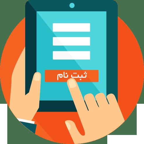 ثبت نام تهران پیامک