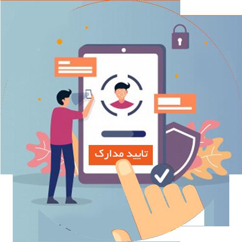 تایید مدارک تهران پیامک